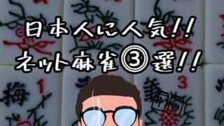 日本人に人気のネット麻雀3選ーgannet