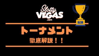 スロティベガス トーナメント