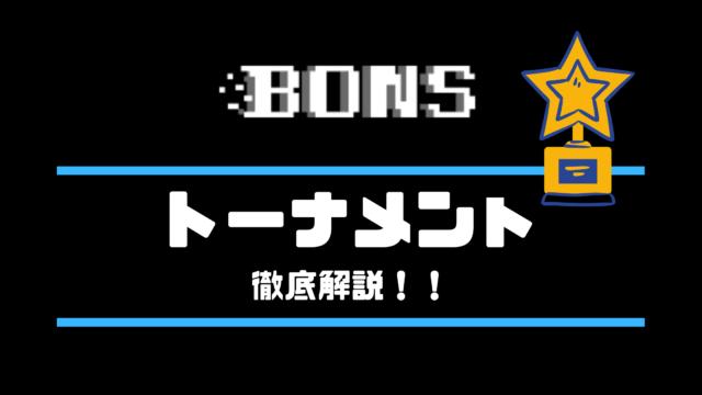 ボンズカジノ  トーナメント