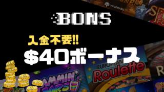 ボンズカジノ入金不要ボーナス