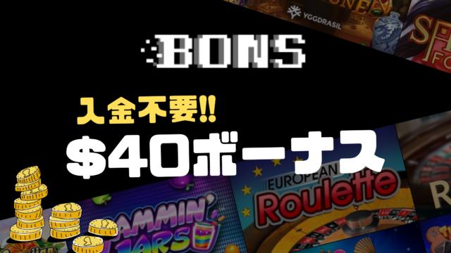 ボンズカジノ入金不要$40ボーナス