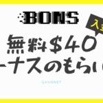 【スマホ版】ボンズカジノ(Bons Casino)    入金不要$40ボーナスのもらい方