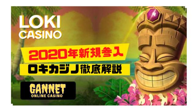 ロキカジノ 徹底解説 評判