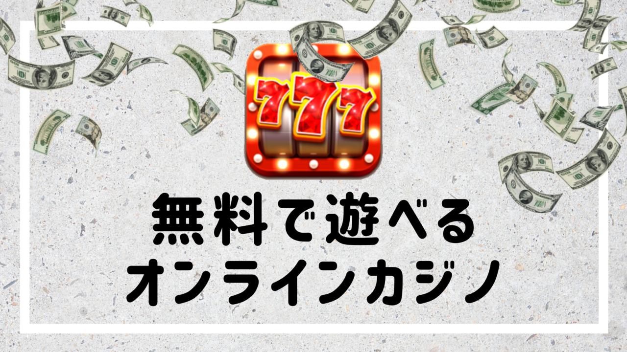 無料で遊べるオンラインカジノ