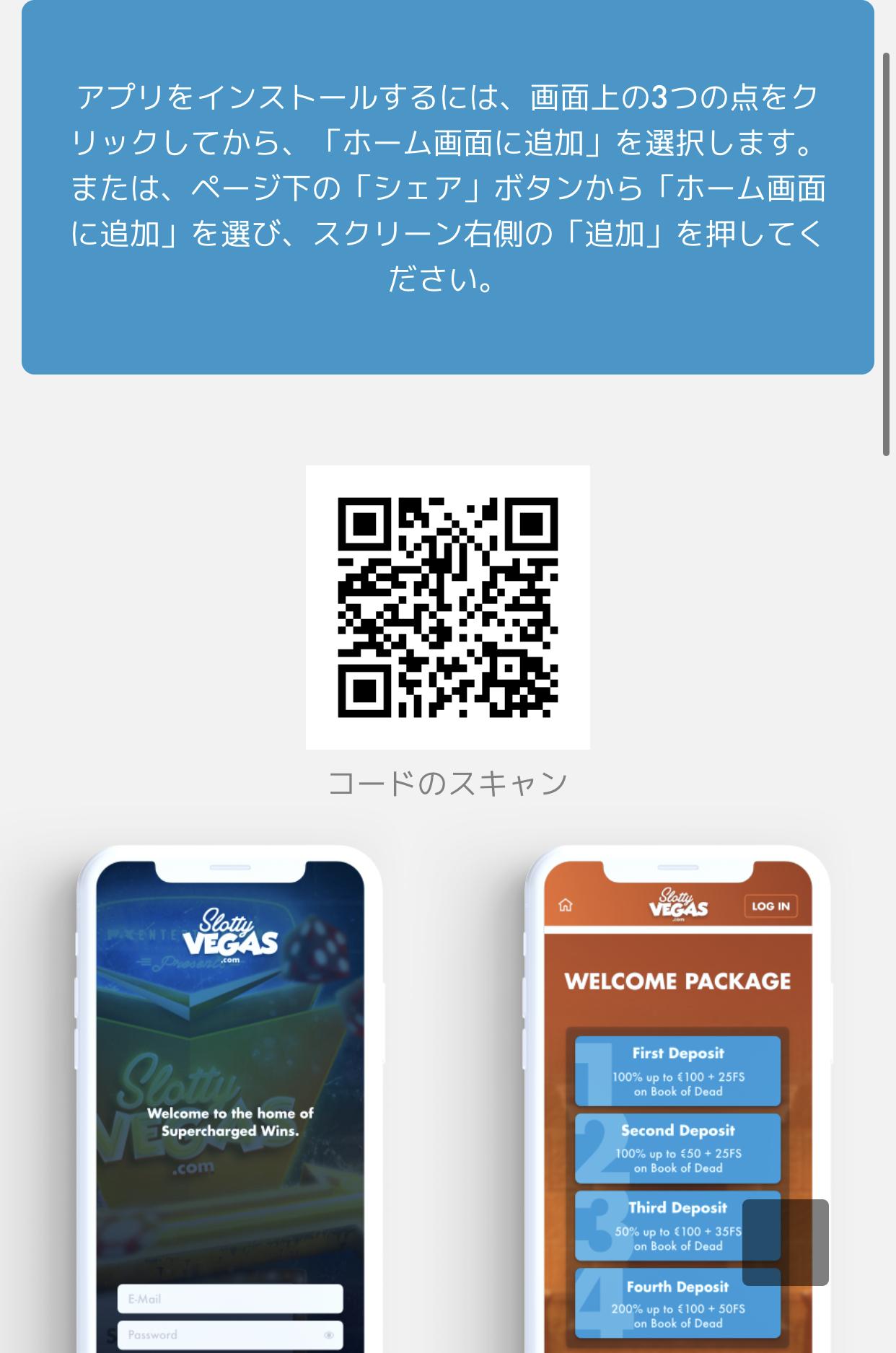 スロッティベガス  アプリ