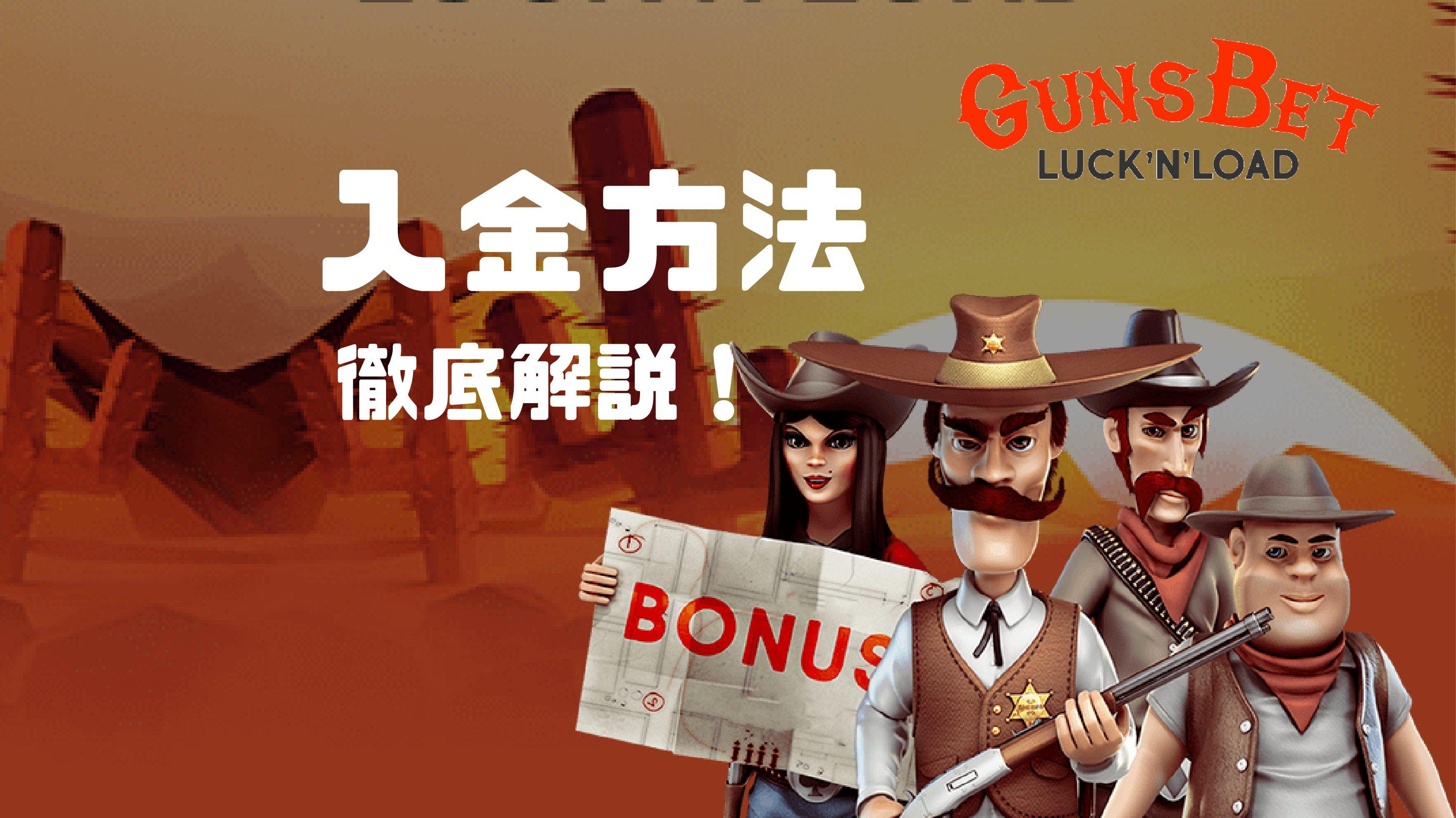 ガンズベット (Guns Bet) 入金方法解説!