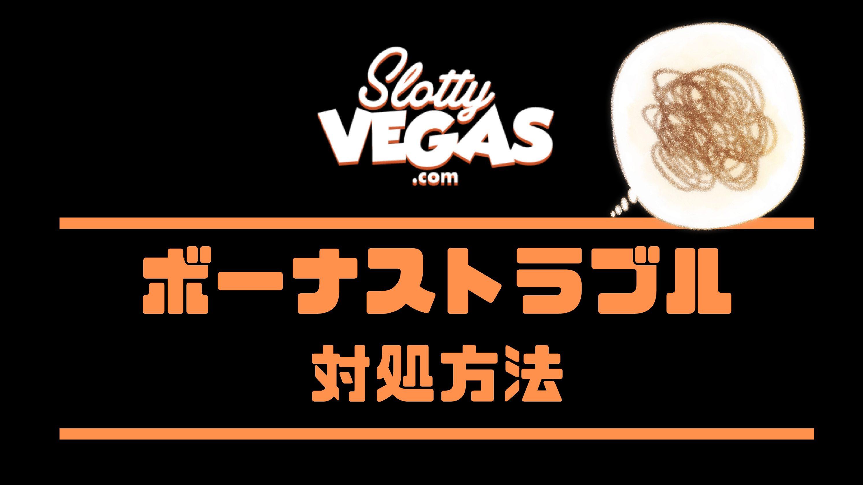 スロッティベガス( Slotty Vegas)ボーナスが貰えない時の対処法