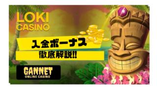 ロキカジノ LOKICASINO 入金ボーナス