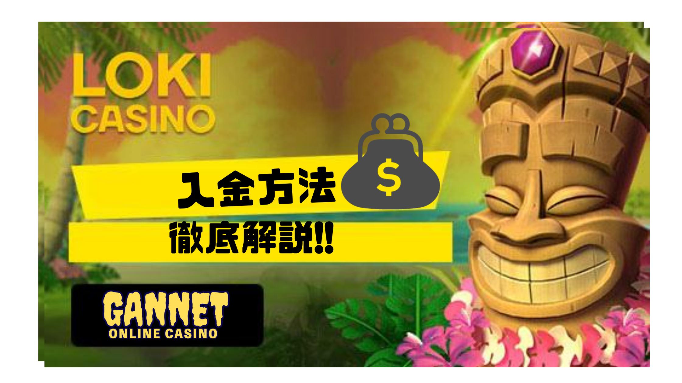 ロキカジノ 入金方法