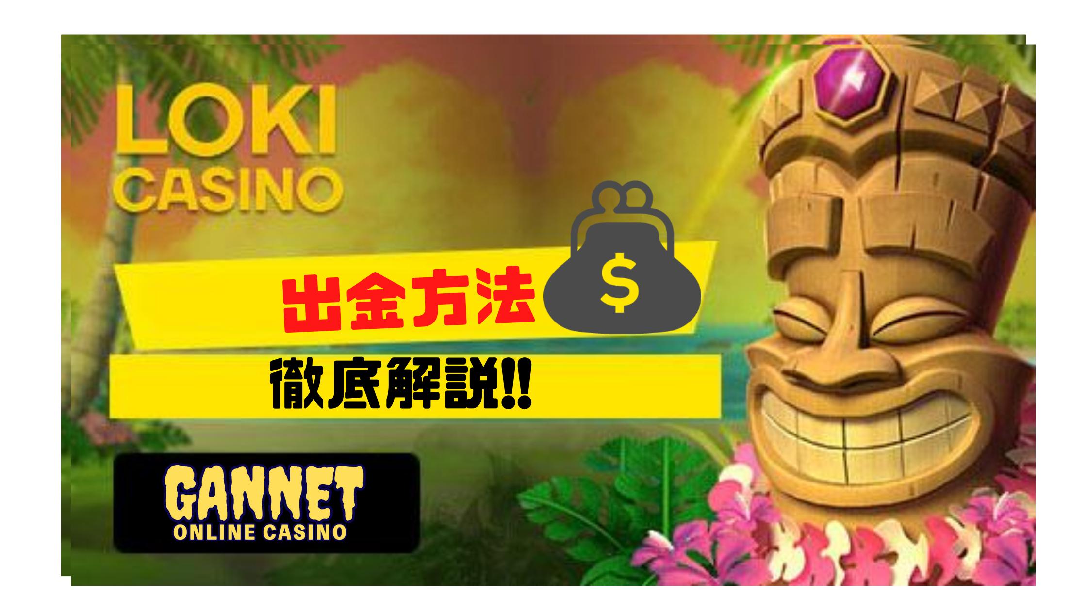ロキカジノ 出金方法