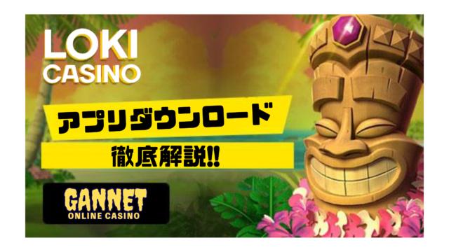 ロキカジノ アプリ