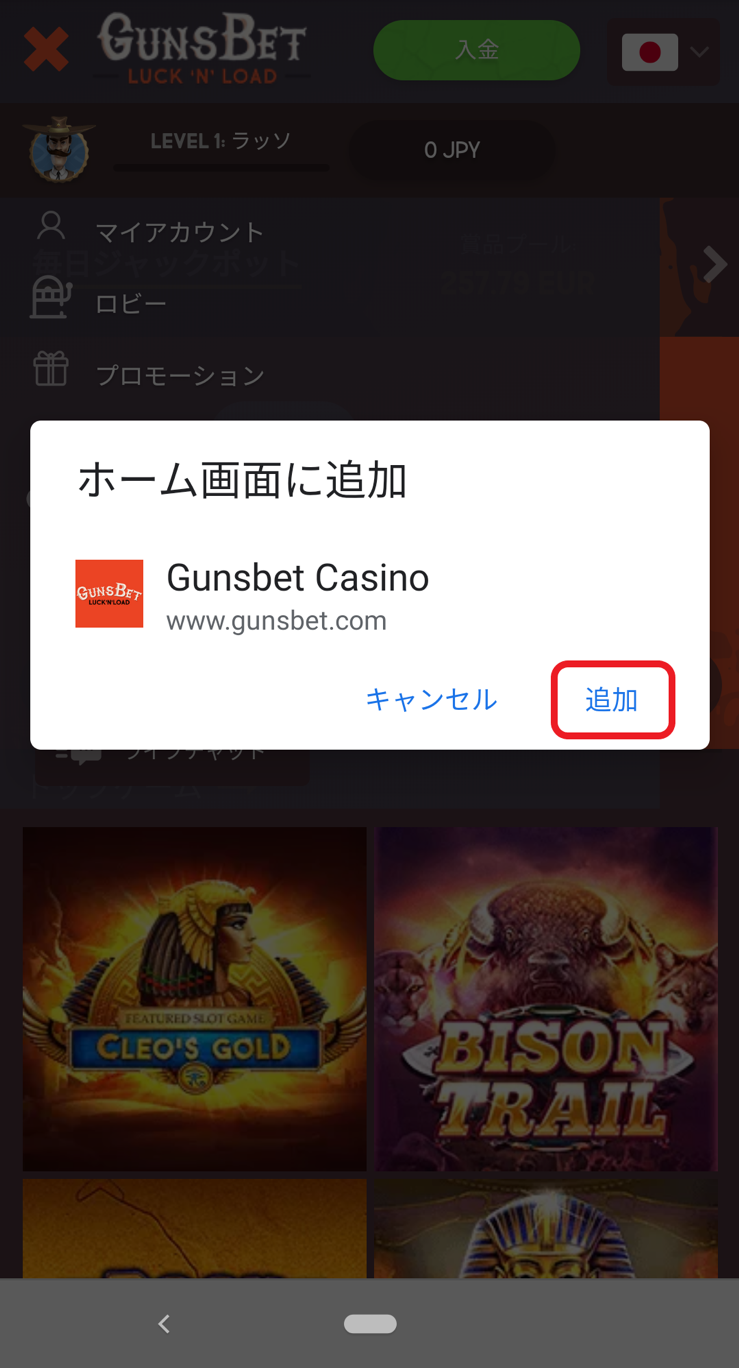 ガンズベット アプリ