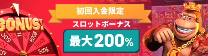 ユースカジノ YOURS CASINO 初回入金ボーナス