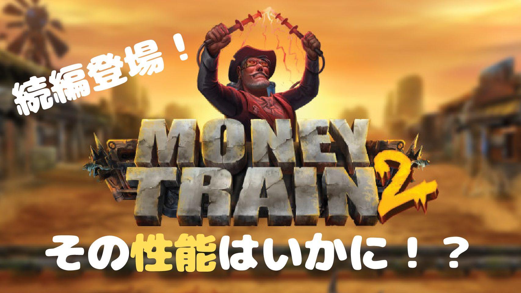 【マネートレイン2】 大人気スロット Money Train に続編が登場!その性能はいかに?
