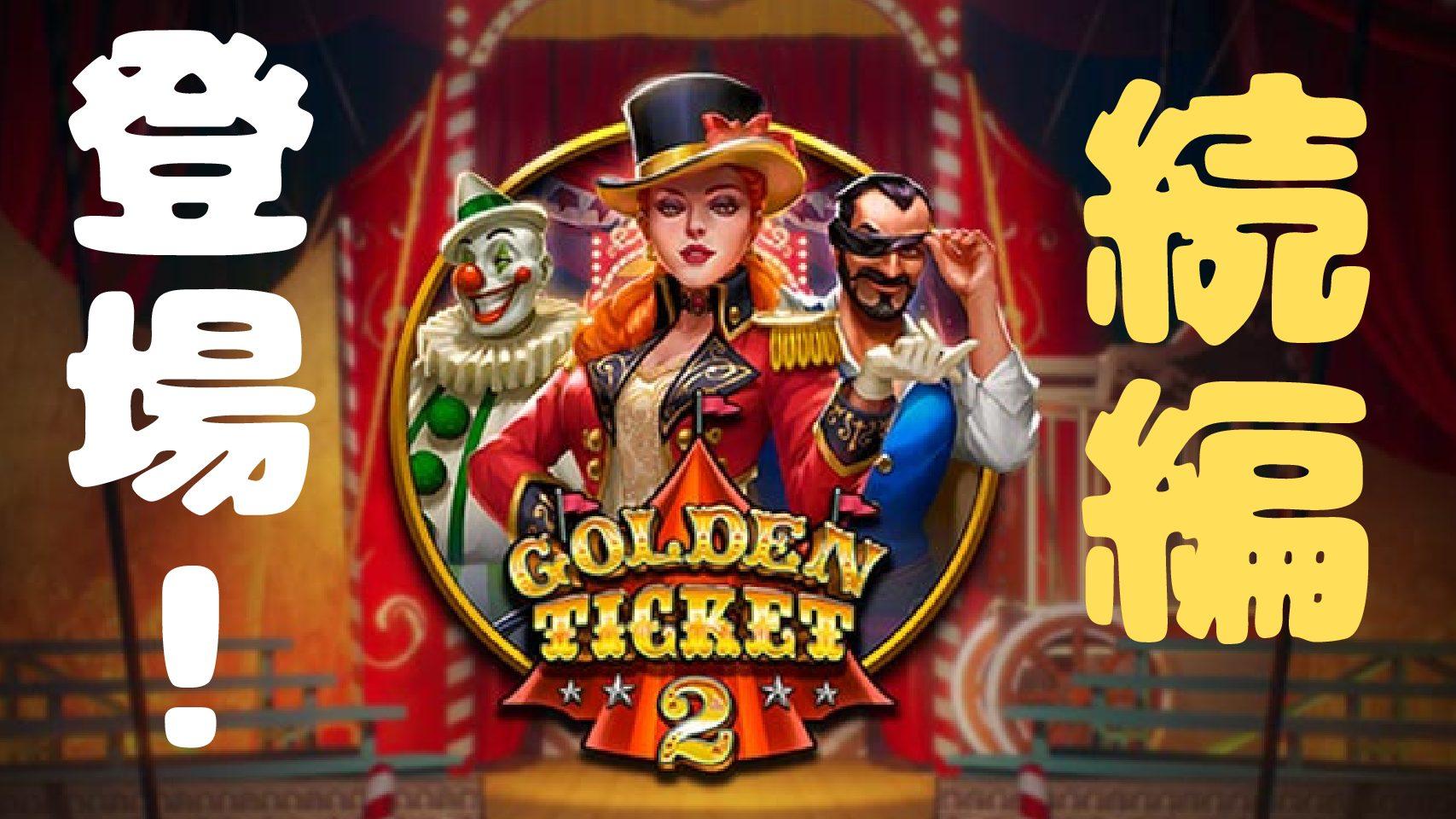 【ゴールデンチケット2】 なんとGolden Ticket にも続編が登場!2020年下半期は人気スロット新作の年か?