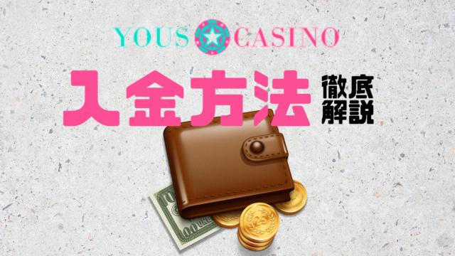 ユースカジノ 入金