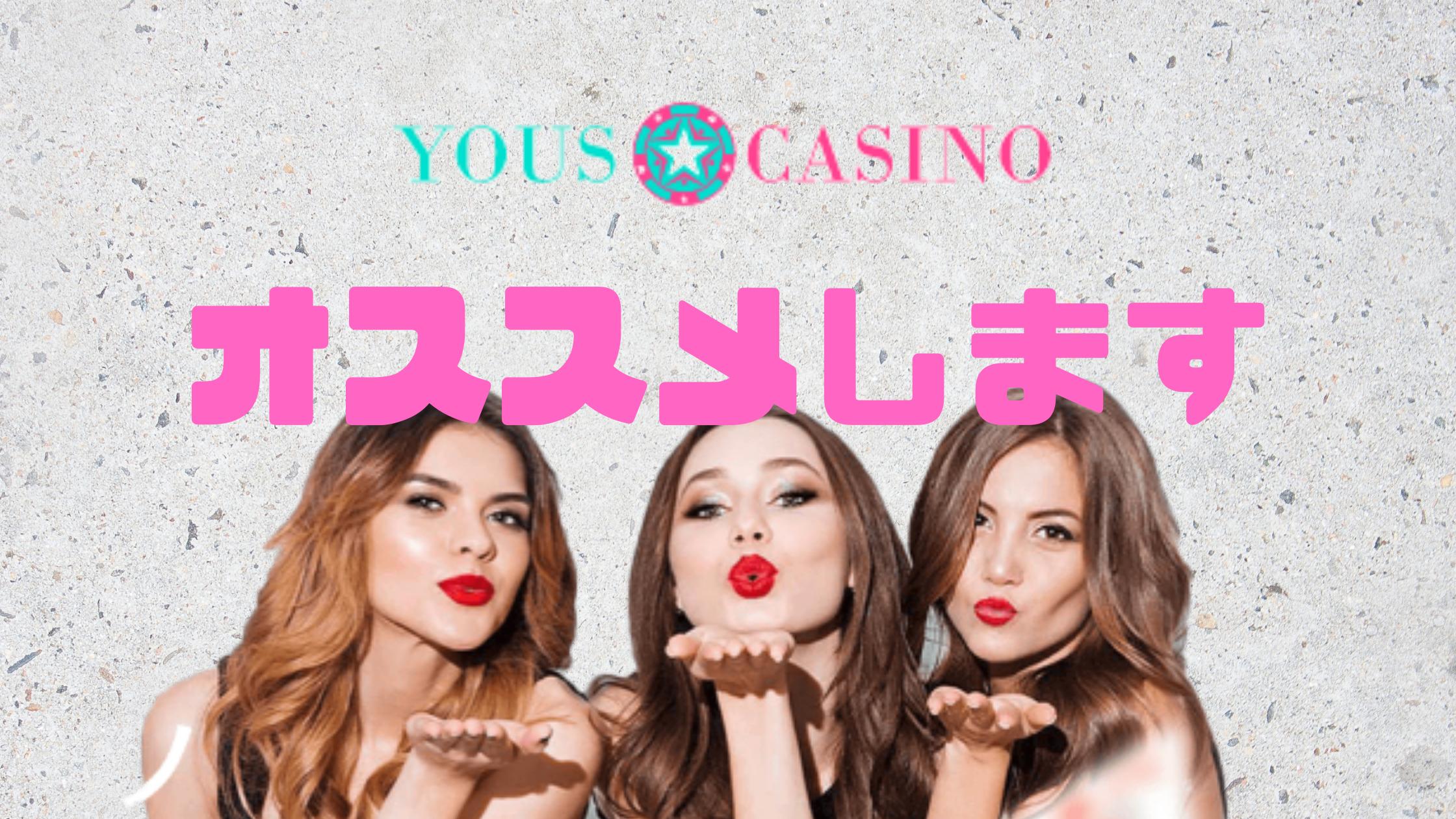 ユースカジノ(YOURS CASINO)ボーナス情報など徹底解説!!