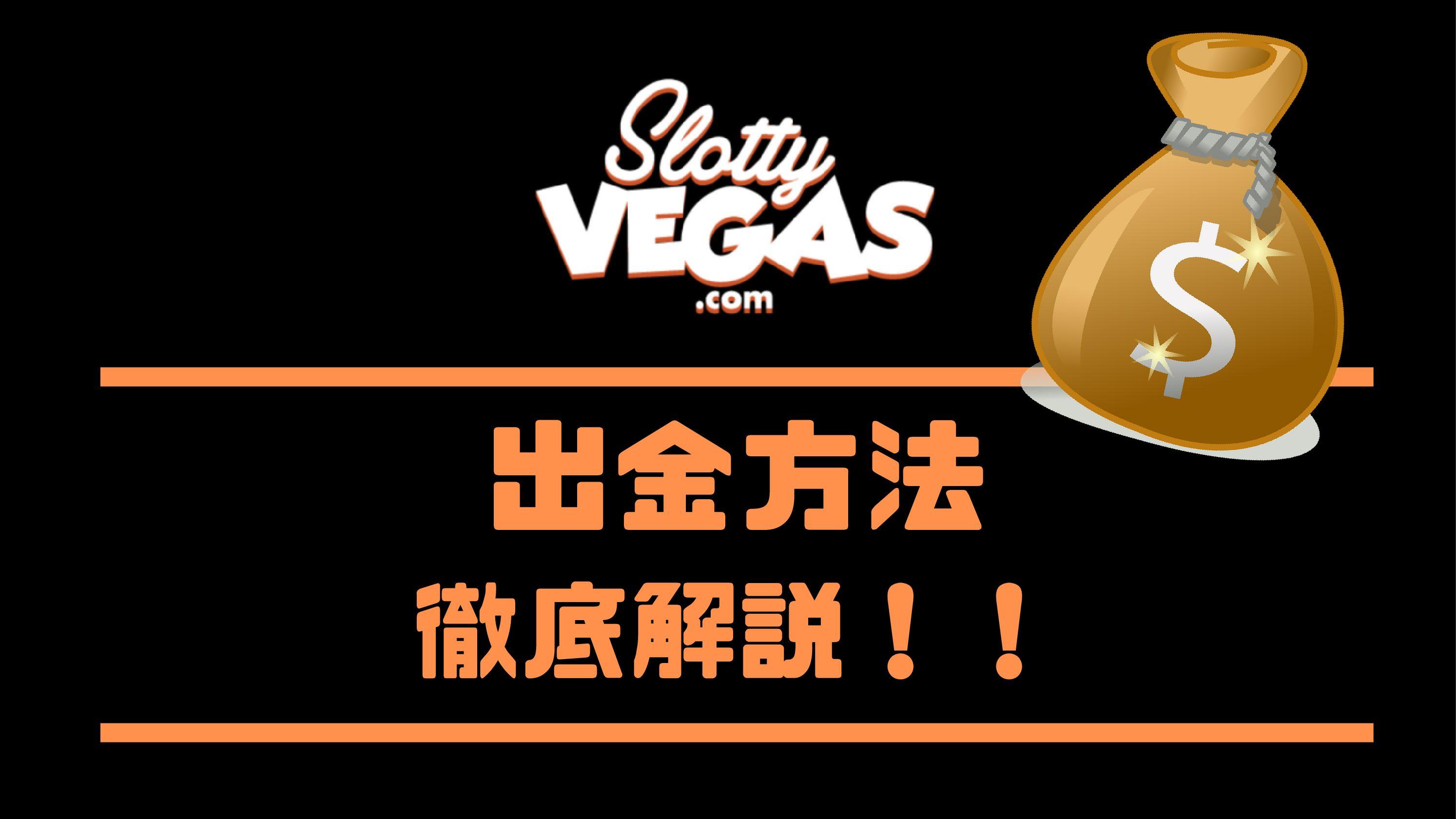 スロッティベガス( Slotty Vegas)出金方法を徹底解説!