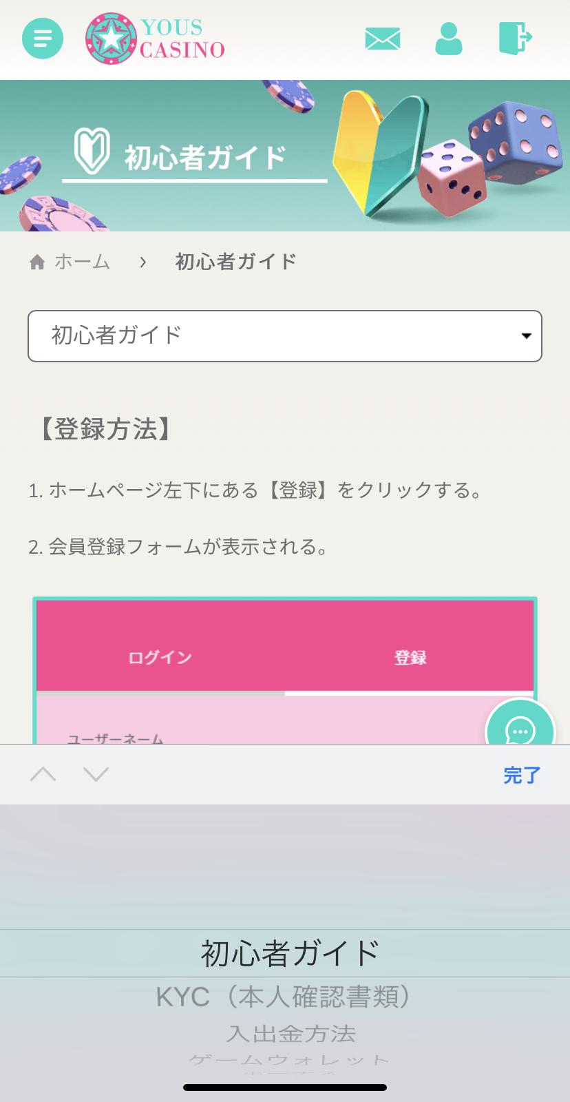 ユースカジノ 初心者ガイド
