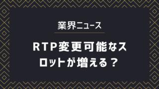 RTP変更可能なスロット