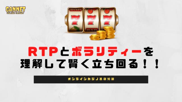 オンラインカジノ RTP ボラリティー