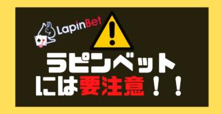 lapinbet ラピンベット 要注意