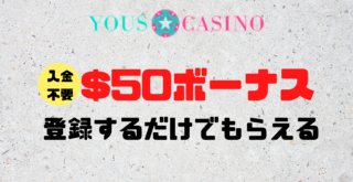 ユースカジノ 入金不要$50ボーナス